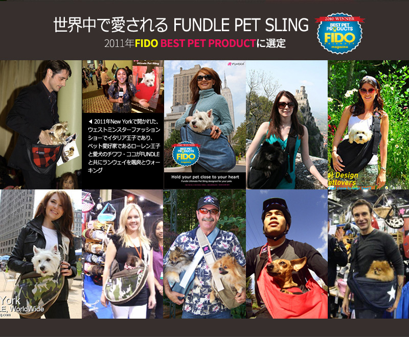 2011年FIDO BEST PET PRODUCTに選定